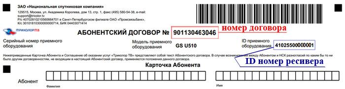 номер id в договоре на подключение